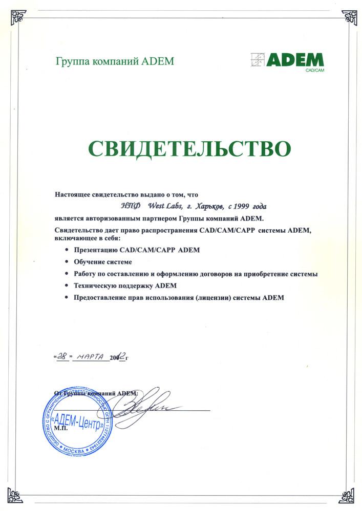 Свидетельство авторизованного партнера Группы компаний ADEM